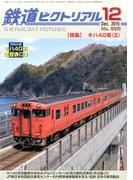 鉄道ピクトリアル 2016年 12月号 [雑誌]
