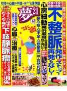 夢 21 2016年 12月号 [雑誌]