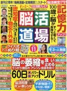 脳活道場 2016年 12月号 [雑誌]