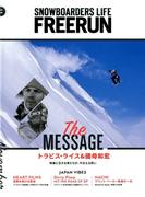 Freerun (フリーラン) 2016年 11月号 [雑誌]