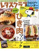 レタスクラブ 2016年 11/25号 [雑誌]