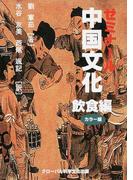 ゼミナール中国文化 カラー版 飲食編