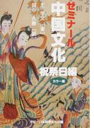 ゼミナール中国文化 カラー版 祝祭日編