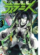 宇宙戦艦ティラミス(BUNCH COMICS) 3巻セット(バンチコミックス)