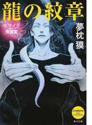 龍の紋章 キマイラ青龍変 (角川文庫)(角川文庫)