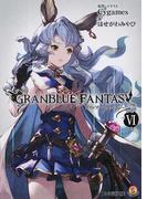 グランブルーファンタジー 6 (ファミ通文庫)(ファミ通文庫)