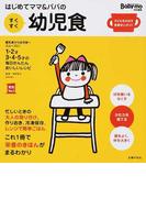 はじめてママ&パパのすくすく幼児食 1才〜5才の成長を支える食事はこの1冊で安心! 子どもをのばす食事安心ガイド (実用No.1)