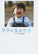 99のなみだ・愛 ベスト作品集