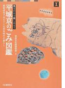 平城京のごみ図鑑 見るだけで楽しめる! 最新研究でみえてくる奈良時代の暮らし (視点で変わるオモシロさ!)