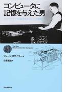 コンピュータに記憶を与えた男 ジョン・アタナソフの闘争とコンピュータ開発史