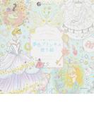 """""""かわいい♥""""の魔法にかかる夢色プリンセス塗り絵 Colors make you happy♡ (大人の塗り絵シリーズ)"""