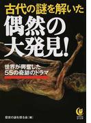 古代の謎を解いた偶然の大発見! 世界が興奮した55の奇跡のドラマ (KAWADE夢文庫)(KAWADE夢文庫)