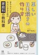 正しい目玉焼きの作り方 きちんとした大人になるための家庭科の教科書 (14歳の世渡り術)