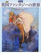 図説英国ファンタジーの世界 (ふくろうの本)