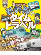 新幹線でタイムトラベル (ぷち鉄ブックス)