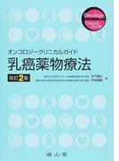 乳癌薬物療法 改訂2版 (オンコロジークリニカルガイド)
