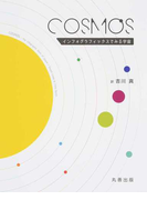 COSMOS インフォグラフィックスでみる宇宙