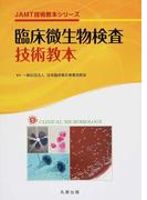 臨床微生物検査技術教本
