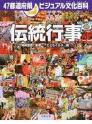 伝統行事 (47都道府県ビジュアル文化百科)