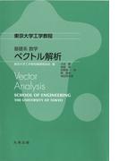 ベクトル解析 (東京大学工学教程 基礎系数学)