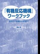 『有機反応機構ワークブック』 巻矢印で有機反応を学ぶ!