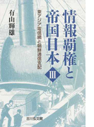 情報覇権と帝国日本 3 東アジア電信網と朝鮮通信支配