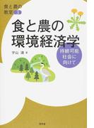 食と農の環境経済学 持続可能社会に向けて (食と農の教室)