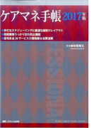 ケアマネ手帳2017年版