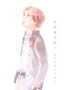 【全1-2セット】中学聖日記(フィールコミックス)