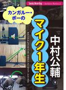 カンガルー・ポーのマイク1年生 サウンド&レコーディング・マガジン・アーカイブ・シリーズ2