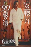 安藤昇90歳の遺言 続