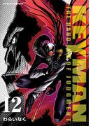 KEYMAN(12)【特典ペーパー付き】(RYU COMICS)