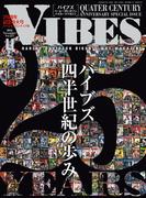VIBES【バイブズ】2016年11月号(VIBES)