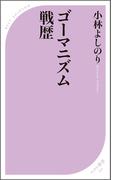 ゴーマニズム戦歴(ベスト新書)