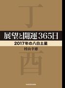 【期間限定価格】展望と開運365日 【2017年の八白土星】(中経の文庫)
