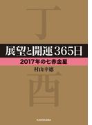 展望と開運365日 【2017年の七赤金星】(中経の文庫)