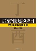 【期間限定価格】展望と開運365日 【2017年の五黄土星】(中経の文庫)