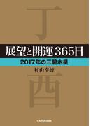 【期間限定価格】展望と開運365日 【2017年の三碧木星】(中経の文庫)