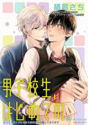男子校生、はじめての(5) 参納×エイチ編 「奥つかれんの好き」(eビーボーイコミックス)