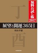 展望と開運365日 無料お試し版2017(中経の文庫)