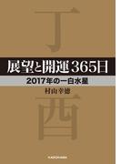 【期間限定価格】展望と開運365日 【2017年の一白水星】(中経の文庫)
