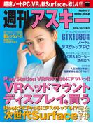 週刊アスキー No.1097 (2016年10月11日発行)(週刊アスキー)