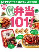 朝ラク弁当101!(レタスクラブMOOK)
