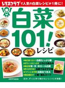 白菜101!レシピ(レタスクラブMOOK)