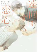 遠回りする恋心(新書館ディアプラス文庫)