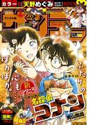 週刊少年サンデー 2016年46号(2016年10月12日発売)