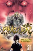 【期間限定価格】烈火の炎 21(少年サンデーコミックス)
