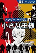 夢幻∞シリーズ アンダー・ヘイヴン3 小さな王様(夢幻∞シリーズ)