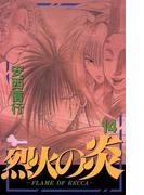 【期間限定価格】烈火の炎 14(少年サンデーコミックス)