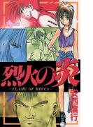 【期間限定価格】烈火の炎 7(少年サンデーコミックス)